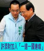 許添財宣布加入「一邊一國連線」|台灣e新聞