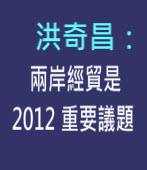 洪奇昌:兩岸經貿是2012重要議題|台灣e新聞