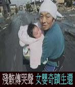 殘骸傳哭聲 4月大女嬰奇蹟生還 |台灣e新聞