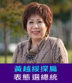 黃越綏探扁 表態選總統 |台灣e新聞