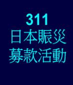 311日本賑災募款活動|台灣e新聞
