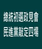 總統初選政見會 民進黨敲定四場|台灣e新聞