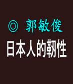 日本人的韌性|◎ 郭敏俊|台灣e新聞