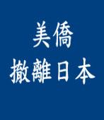美僑撤離日本|台灣e新聞
