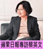 3/17 蘋果日報專訪蔡英文|台灣e新聞
