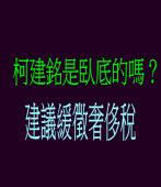 柯建銘是臥底的嗎?建議緩徵奢侈稅|台灣e新聞