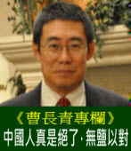 中國人真是絕了,無鹽以對|◎曹長青|台灣e新聞