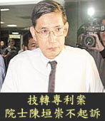 技轉專利案 院士陳垣崇不起訴|台灣e新聞