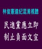 林俊憲違紀混淆視聽 民進黨應立即制止負面文宣|台灣e新聞