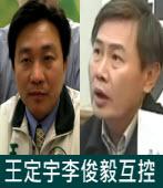 民進黨台南立委初選 參選人互控|台灣e新聞