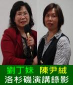 劉丁妹、陳尹絨洛杉磯演講會 |台灣e新聞