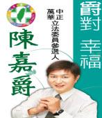 民進黨立法委員參選人陳嘉爵需要您的支持!|台灣e新聞