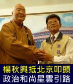 楊秋興抵北京叩頭|台灣e新聞