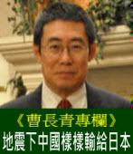 地震下中國樣樣輸給日本 |◎曹長青|台灣e新聞