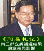 《阿扁札記》南二都立委補選結果的意義與影響|台灣e新聞