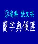 簡字與傾匪|◎張文祺 |台灣e新聞