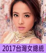 2017台灣女總統