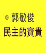 民主的寶貴 |◎ 郭敏俊|台灣e新聞