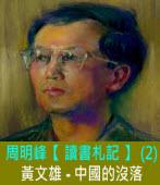 【 讀書札記 】(2) 黃文雄∣中國的沒落|台灣e新聞