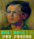 周明峰【 讀書札記 】(3) 許曹德∣許曹德回憶錄|台灣e新聞