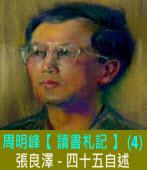 周明峰【 讀書札記 】(4) 張良澤 ∣四十五自述|台灣e新聞