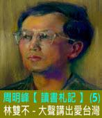 【 讀書札記 】(5) 林雙不∣大聲講出愛台灣|台灣e新聞