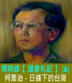 【 讀書札記 】(6) 柯喬治∣日據下的台灣─變革與抗爭|台灣e新聞