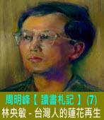 周明峰 【 讀書札記 】(7) 林央敏 台灣人的蓮花再生|台灣e新聞