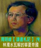 周明峰 【 讀書札記 】(9) 林濁水∣瓦解的華夏帝國|台灣e新聞