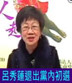 呂秀蓮退出黨內初選 |台灣e新聞