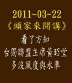 3/22《頭家來開講》看了方知台獨聯盟主席黃昭堂多沒風度與水準 |◎jt|台灣e新聞