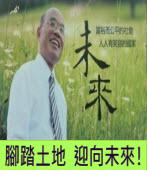 蘇貞昌參選宣言:腳踏土地,迎向未來!|台灣e新聞