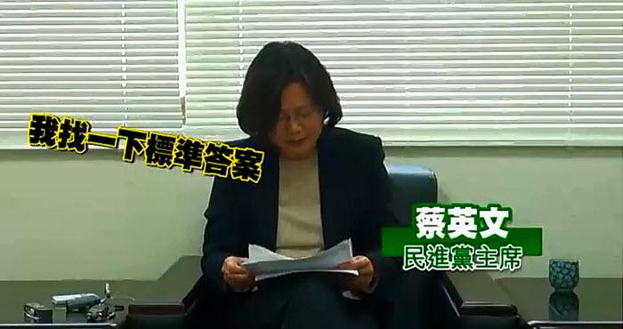 蘋果日報專訪蔡英文