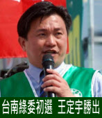 台南綠委初選王定宇勝出 擊敗李俊毅|台灣e新聞