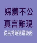 《台灣人俱樂部》媒體不公真言難現|台灣e新聞