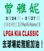 LPGA 為曾雅妮加油|台灣e新聞