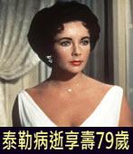 伊莉莎白泰勒病逝 享壽79歲