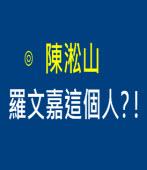 羅文嘉這個人?!∣◎陳淞山|台灣e新聞