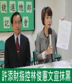 許添財指控林俊憲文宣抹黑 |台灣e新聞
