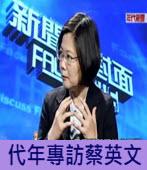 年代面對面專訪蔡英文 |台灣e新聞