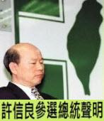 許信良:我有話說  |台灣e新聞