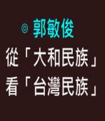 從「大和民族」看「台灣民族」 |◎ 郭敏俊|台灣e新聞