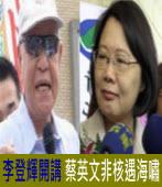 李登輝開講  蔡英文非核遇海嘯 |台灣e新聞