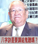 蔡英文兩岸政策,黃昭堂:八字訣是要講給鬼聽嗎?  |台灣e新聞
