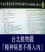 台北植物園 「精神病患不得入內」 |台灣e新聞