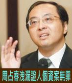 周占春遭控洩漏證人個資獲判無罪|台灣e新聞