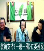 陳致中:敬請支持《一邊一國》立委連線|台灣e新聞