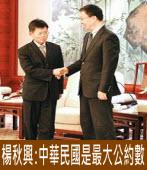 楊秋興:中華民國是最大公約數  |台灣e新聞