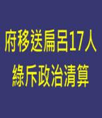 府移送扁呂17人 綠斥政治清算 |台灣e新聞