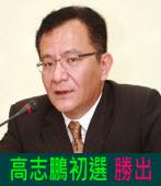《一邊一國》 高志鵬初選民調勝出 |台灣e新聞